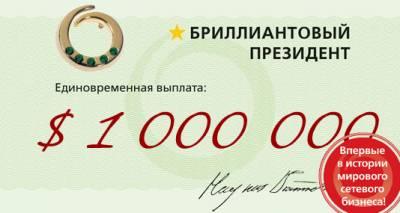 1 000 000 $