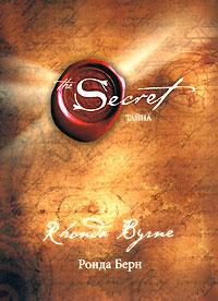 Книга Тайна (Секрет) Ронды Берн